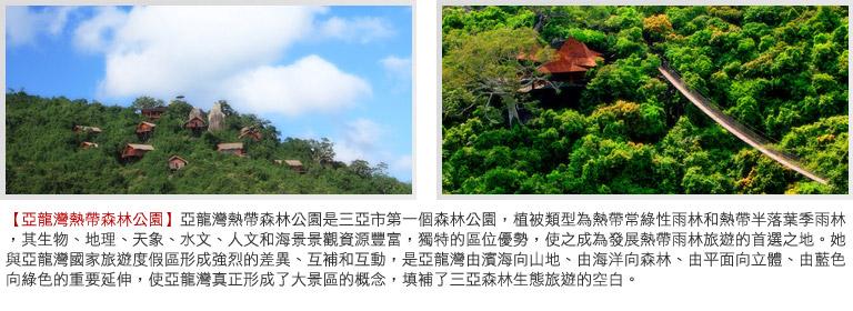 亞龍灣熱帶森林公園
