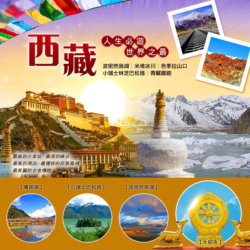 西藏波密然烏湖、米堆冰川、色季拉山口、小瑞士林芝巴松措、青藏鐵路10日
