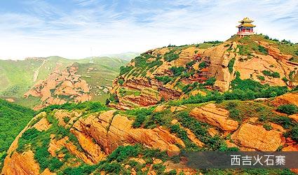 西吉火石寨