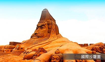 國際沙雕園