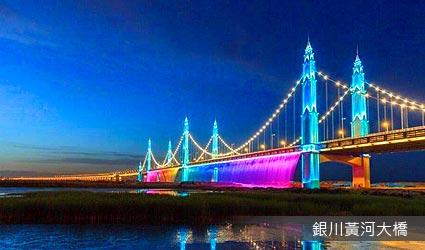銀川黃河大橋