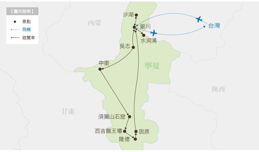中國 寧夏行程地圖
