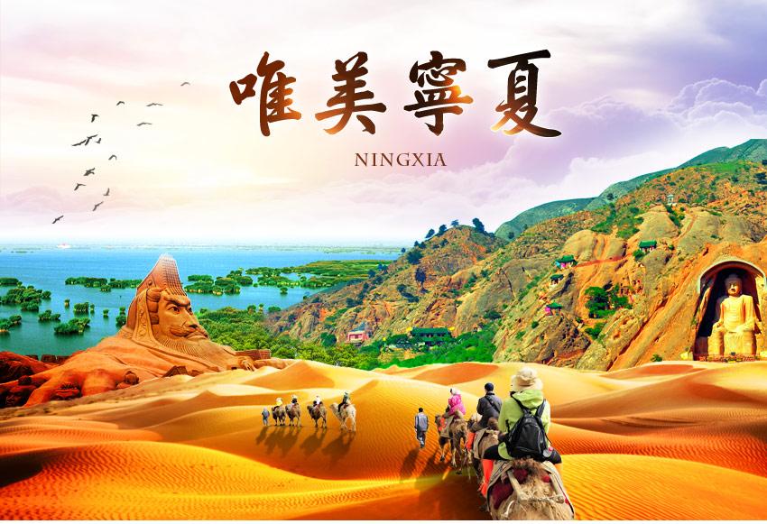 中國 寧夏