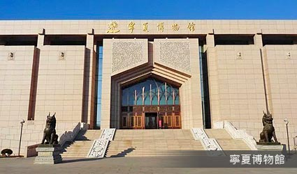 寧夏博物館