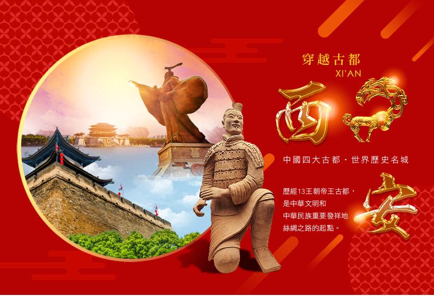 中國 穿越古都西安