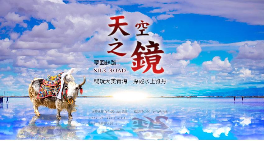 中國 絲路 天空之鏡