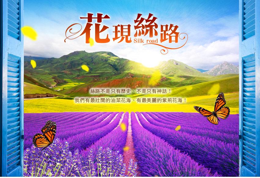中國 花現絲路