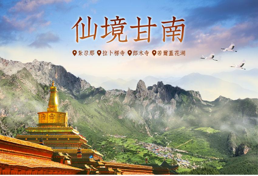 中國 仙境甘南