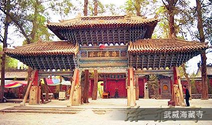 武威海藏寺