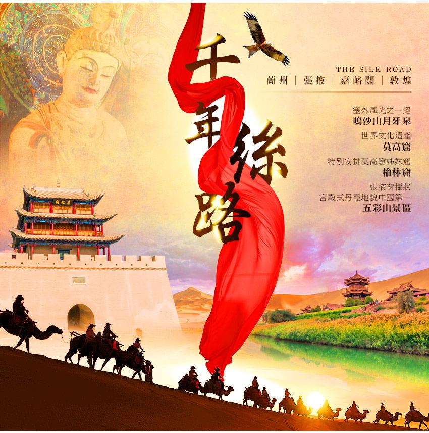 中國 千年絲路
