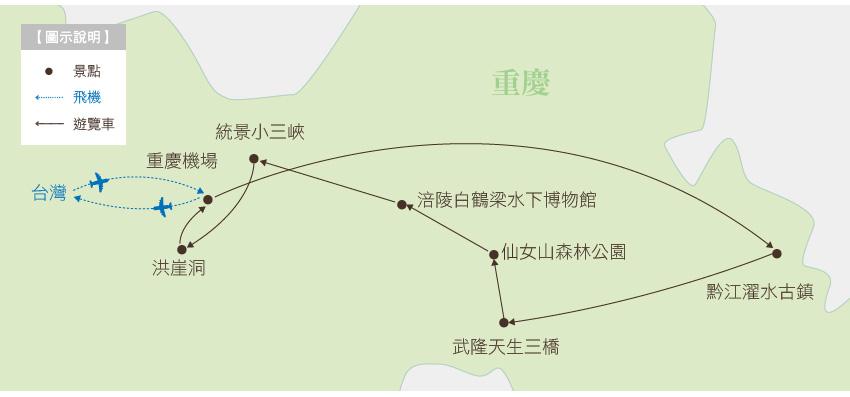 中國 重慶 武隆天生三橋行程地圖