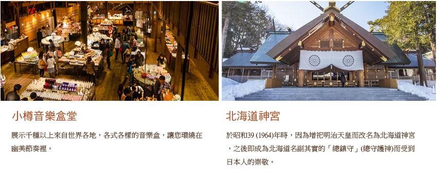 小樽音樂食堂.北海道神宮