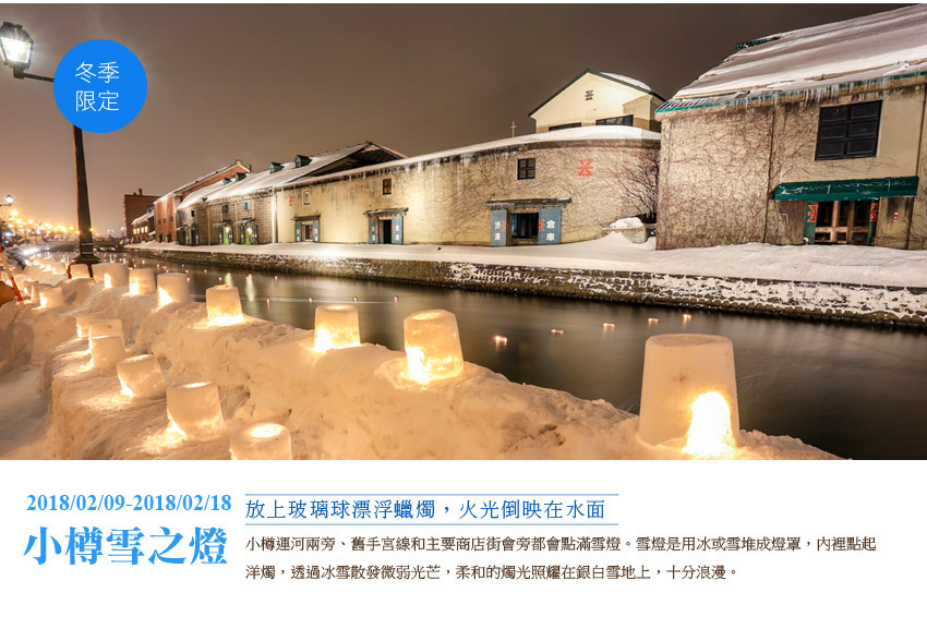 小樽雪之燈