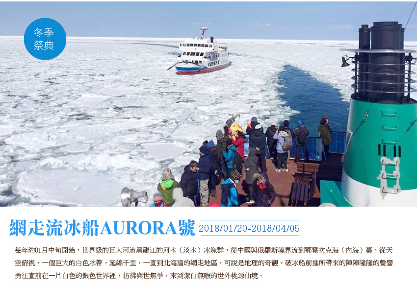 網走流冰船