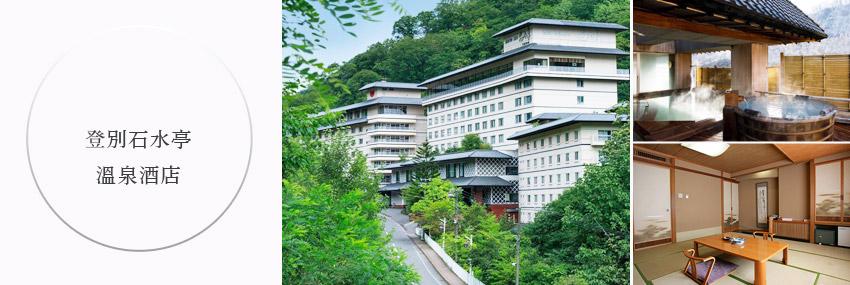 登別石水亭溫泉酒店 Noboribetsu Sekisuitei