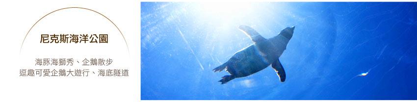 尼克斯海洋公園