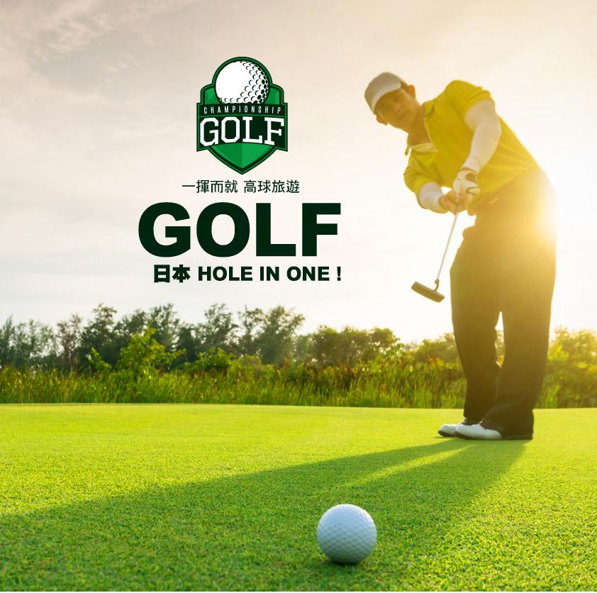 高爾夫球 一揮而就 高球之旅