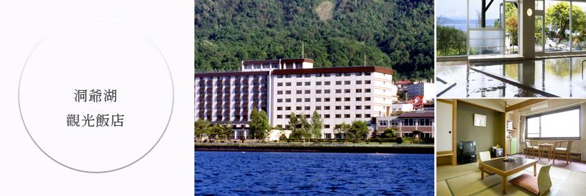 洞爺觀光溫泉飯店 Toya Kanko Hotel