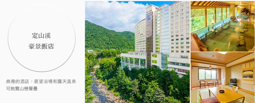 定山溪豪景飯店Jozankei View Hotel