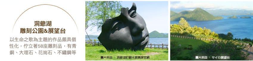 洞爺湖雕刻公園&展望台