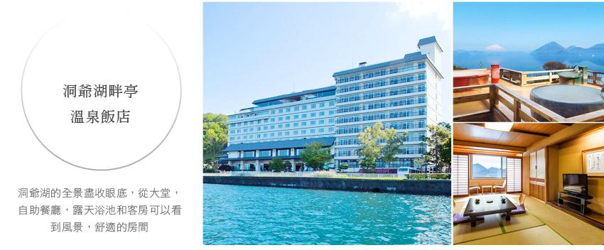 洞爺湖畔亭溫泉飯店Toya Kohan Tei