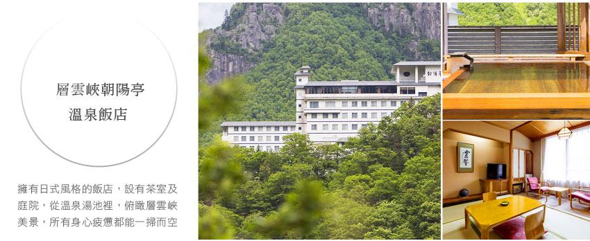層雲峽朝陽亭溫泉飯店