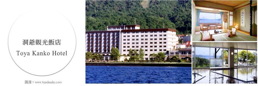 洞爺觀光飯店