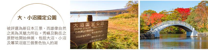 大小沼國立公園