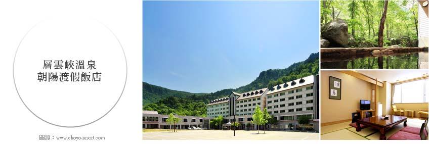 層雲峽溫泉朝陽渡假飯店