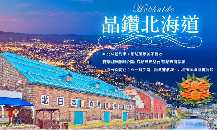 晶鑽北海道