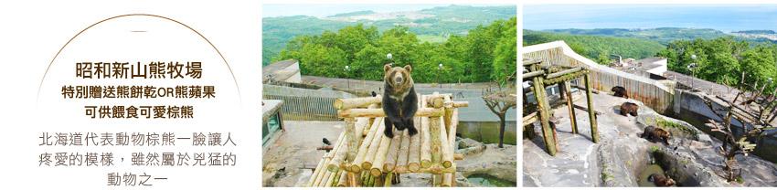 昭和新山及熊牧場