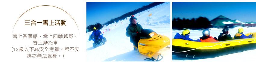 三合一雪上活動