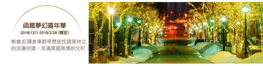 函館聖誕節嘉年華