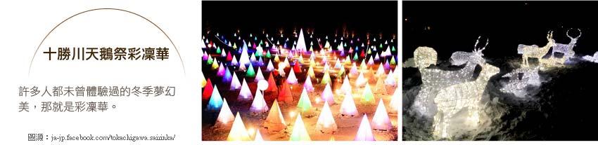 十勝川天鵝祭彩凜華