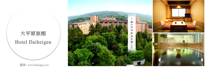 大平原旅館