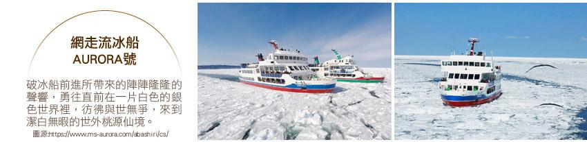 網走流冰船AURORA號