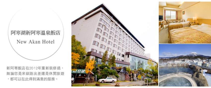 阿寒湖新阿寒溫泉飯店New Akan Hotel
