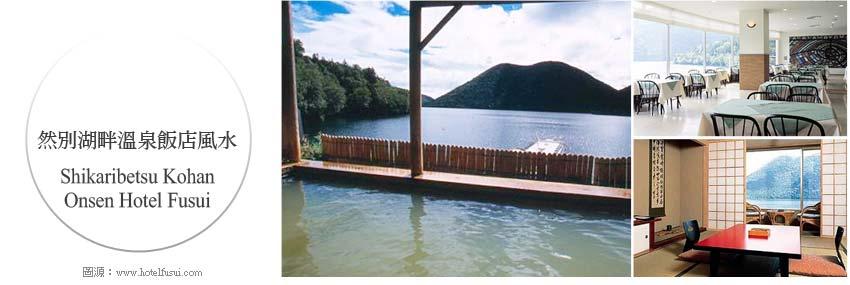 然別湖畔溫泉飯店風水
