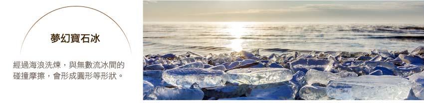 夢幻寶石冰