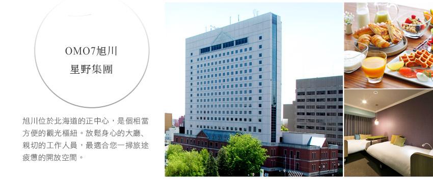 OMO7旭川星野集團Hoshino Resorts OMO7 Asahikawa