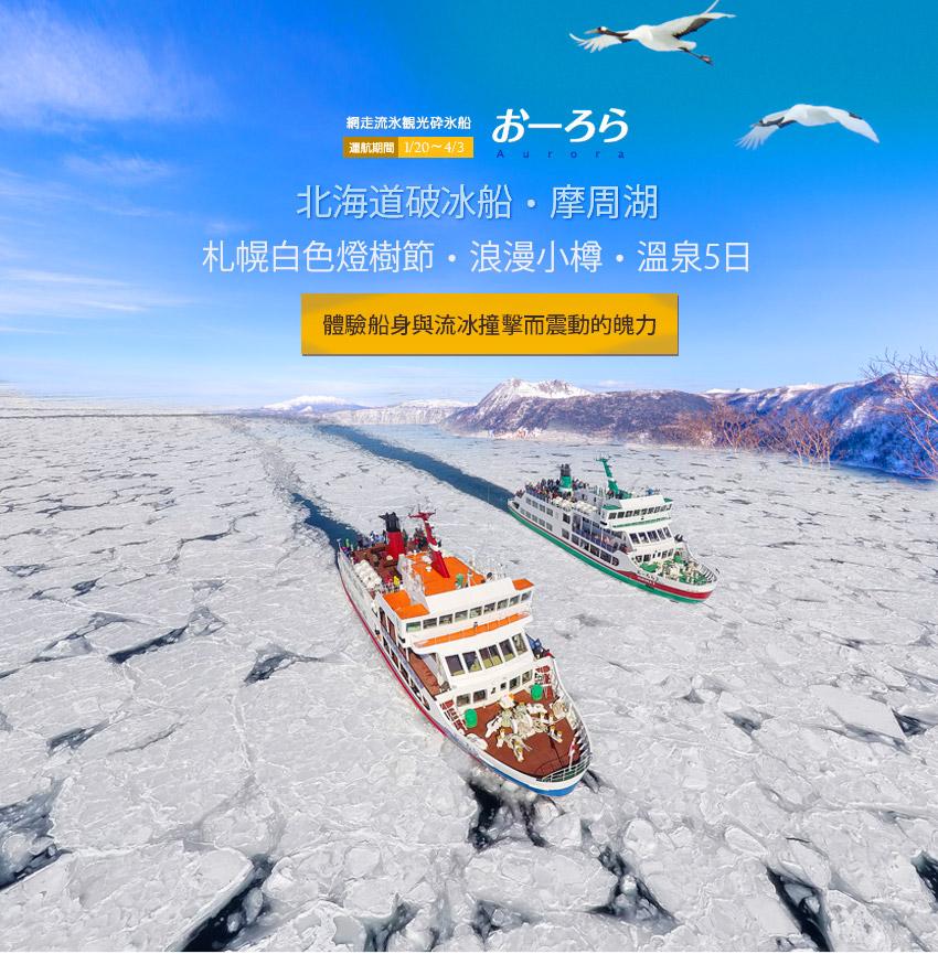 《限量破冰船》北海道破冰船‧摩周湖‧札幌白色燈樹節‧浪漫小樽‧溫泉5日(加班機)