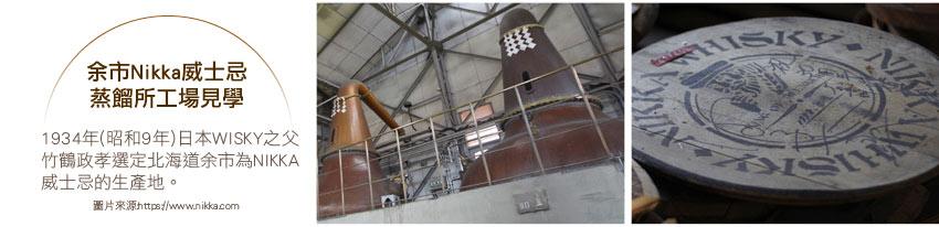 余市Nikka威士忌蒸餾所工場見學