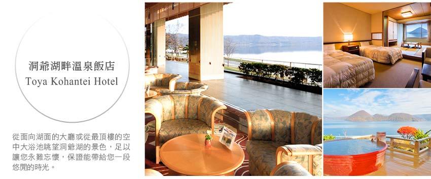 洞爺湖畔溫泉飯店