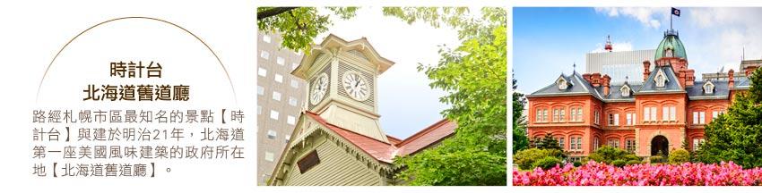 北海道舊道廳時計台