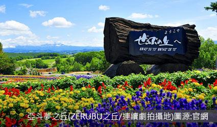 亞斗夢之丘(ZERUBU之丘/連續劇拍攝地)