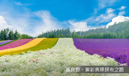 富良野、紫彩美瑛拼布之路