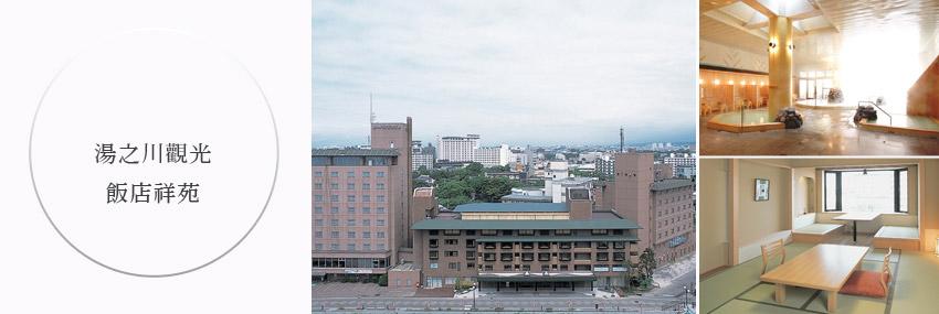 湯之川觀光飯店祥苑 Yunokawa Kanko Hotel Shoen
