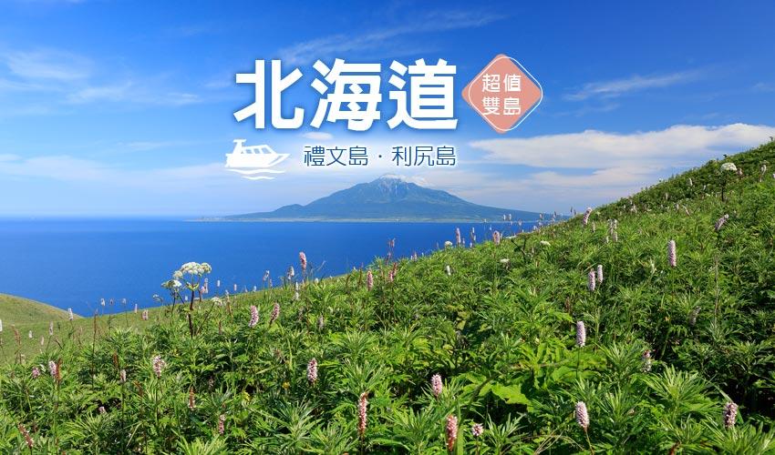 北海道禮文島、利尻島