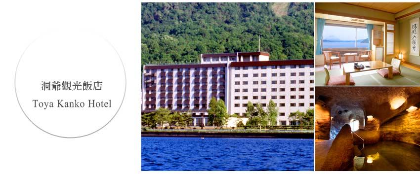 洞爺觀光溫泉飯店