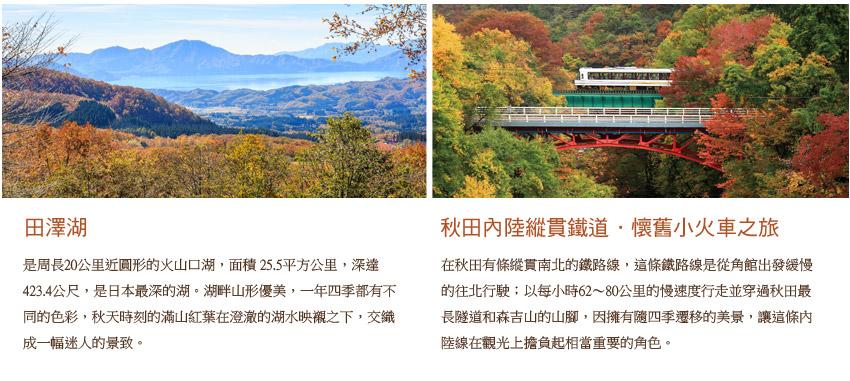 田澤湖.內陸鐵道